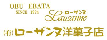 愛知県大府市 ローザンヌ洋菓子店